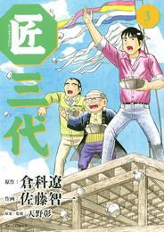 匠三代(3) 漫画
