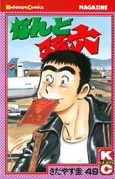 なんと孫六(49) 漫画