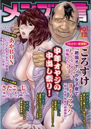 メンズ宣言 Vol.12 漫画