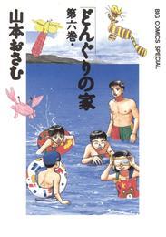 どんぐりの家(6) 漫画