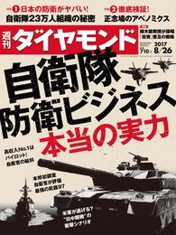 週刊ダイヤモンド 17年8月26日号 漫画