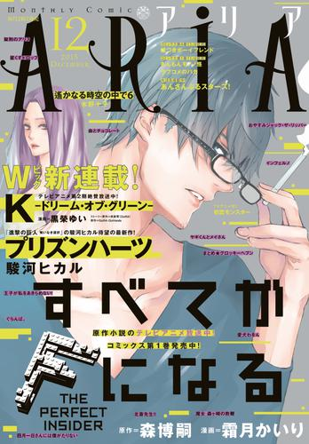 ARIA 2015年12月号[2015年10月28日発売] 漫画