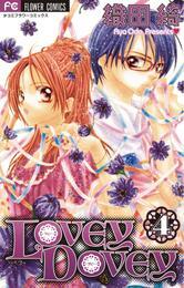LOVEY DOVEY(4) 漫画