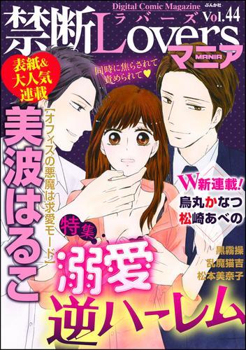 禁断LoversマニアVol.044溺愛逆ハーレム 漫画