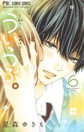 ういらぶ。―初々しい恋のおはなし―(6) 漫画