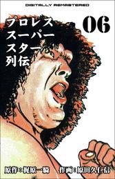 プロレススーパースター列伝【デジタルリマスター】 6 漫画