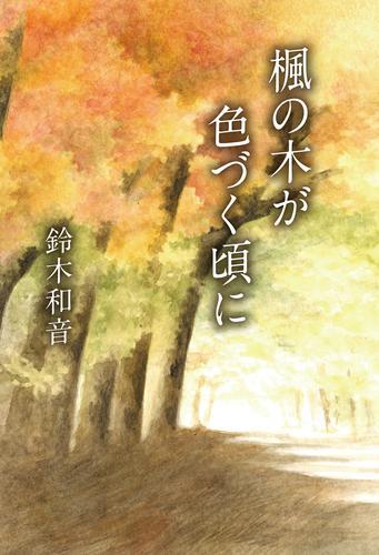 楓の木が色づく頃に 漫画
