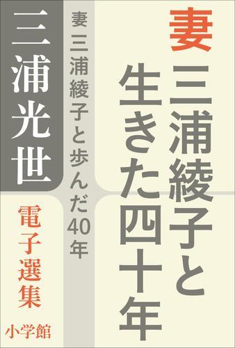 三浦光世 電子選集 妻 三浦綾子と生きた四十年 漫画