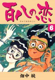 百八の恋 6 漫画