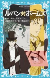 【児童書】ルパン対ホームズ(全1冊)