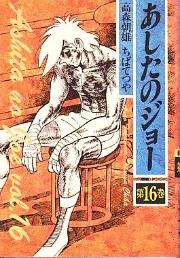 豪華愛蔵版 あしたのジョー (1-16巻 全巻)