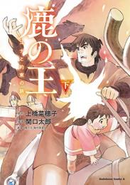鹿の王 ユナと約束の旅 (1巻 最新刊)