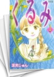 【中古】くるみ (1-17巻) 漫画