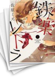 【中古】鉄楽レトラ (1-6巻 全巻) 漫画