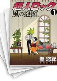 【中古】超人ロック風の抱擁 (1-7巻) 漫画