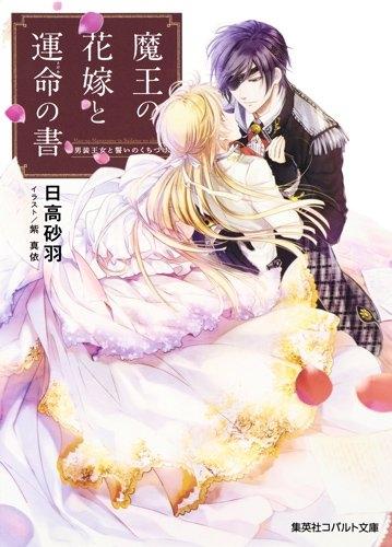 【ライトノベル】魔王の花嫁と運命の書 男装王女と誓いのくちづけ 漫画