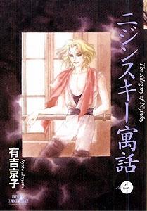 ニジンスキー寓話[文庫版] (1-4巻 全巻) 漫画