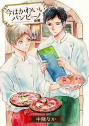 今はかわいいバンビーノ【単話売】 漫画