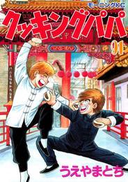 クッキングパパ(91) 漫画