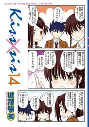 Kiss×sis 弟にキスしちゃダメですか?(14) 漫画