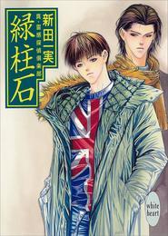 緑柱石 真・霊感探偵倶楽部(10) 漫画