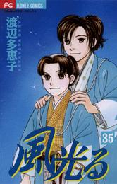 風光る(35) 漫画