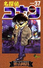 名探偵コナン(37) 漫画