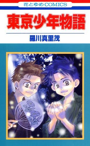 東京少年物語 漫画