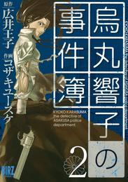 烏丸響子の事件簿 (2) 漫画
