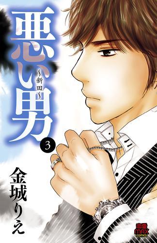 悪い男~新田~ 3 漫画