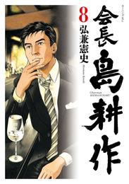 会長 島耕作(8) 漫画