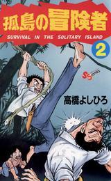 孤島の冒険者(2) 漫画