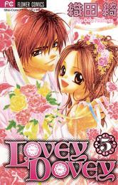 LOVEY DOVEY(5) 漫画