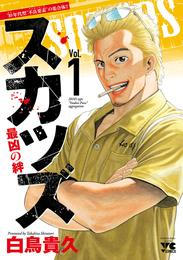 スカッズ~最凶の絆~ 1 漫画