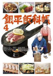 銀平飯科帳(4) 漫画