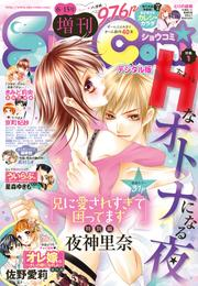 Sho-Comi 増刊 2016年6月15日号(2016年6月15日発売) 漫画