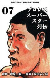 プロレススーパースター列伝【デジタルリマスター】 7 漫画