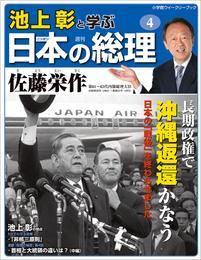 池上彰と学ぶ日本の総理 第4号 佐藤栄作 漫画