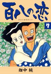 百八の恋 7 漫画