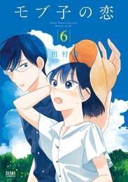 モブ子の恋 6巻