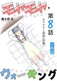 モヤモヤ・ウォーキング 分冊版 第8話 モヤモヤと教師(後編)