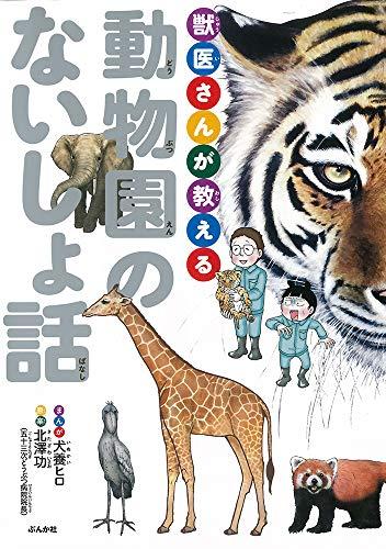 獣医さんが教える動物園のないしょ話 (1巻 全巻)