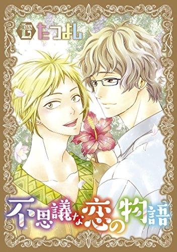 不思議な恋の物語 漫画