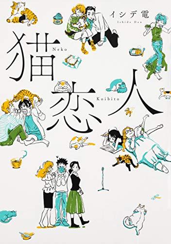 猫恋人 (1巻 全巻)