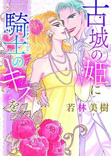 古城の姫に騎士のキスを 漫画