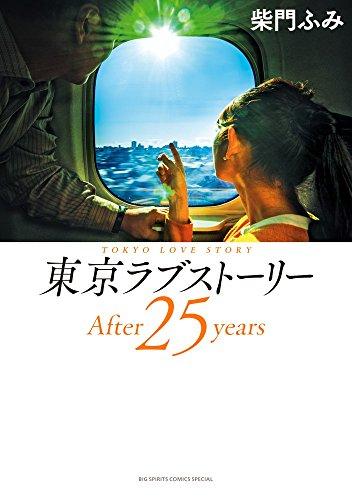 東京ラブストーリー After25years (1巻 全巻) 漫画