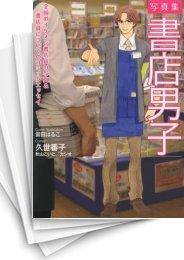 【中古】書店男子 漫画