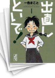 【中古】出直しといで! [B6版] ( 1-6巻) 漫画