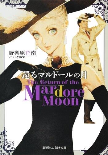 【ライトノベル】還るマルドールの月 The Return of the Mardore Moon 漫画