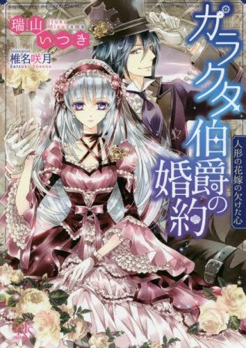 【ライトノベル】ガラクタ伯爵の婚約 人形の花嫁の欠けた心 漫画